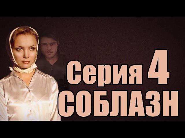 Соблазн 4 серия