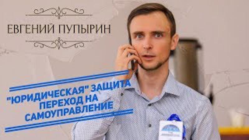 АЗ-третий спикер. Евгений Пупырин. Юридическая защита переход на самоуправление.