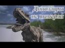Динозавры не вымерли, а драконы и русалки существуют. 10 видео в одном