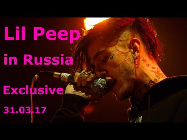 Как я сходил на концерт Lil Peep'a в Екатеринбурге/Нow do I visit lilpep's show in Yekaterinburg