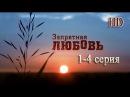 ᴴᴰ Запретная любовь 1,2,3,4 серия Мелодрама
