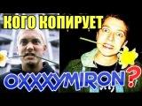 РАЗОБЛАЧЕНИЕ БАЙТЕРОВ 2 OXXXYMIRON, ПТАХА, L'ONE  Black Star Mafia