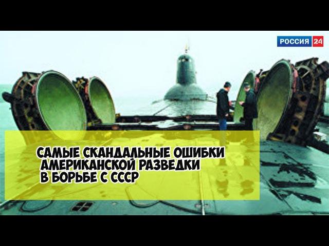 Самые скандальные ошибки американской разведки в борьбе с СССР