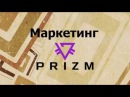 Маркетинг план криптовалюты PRIZM по таблице