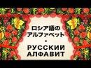 ロシア語のアルファベット・ロシア語講座・РУССКИЙ АЛФАВИТ
