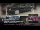 Автомобиль в котором убили рэпера Тупака выставлен на продажу в США
