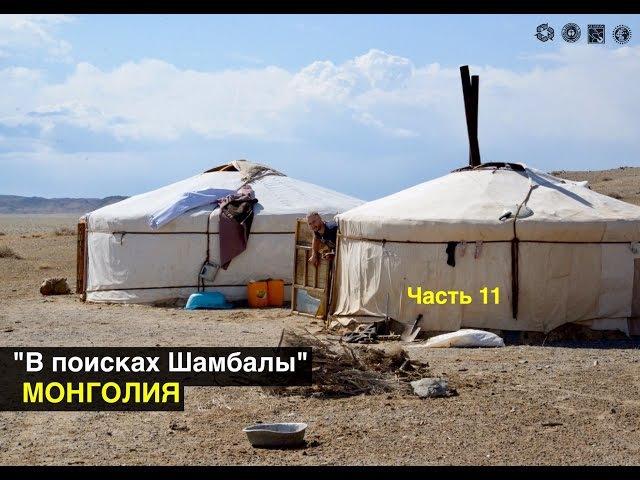 Магадан - Москва, через 6 стран. Серия 11 - пустыня Гоби Монголия, Mongolia