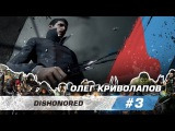 Dishonored: Death of Outsider - Олег - 3 выпуск