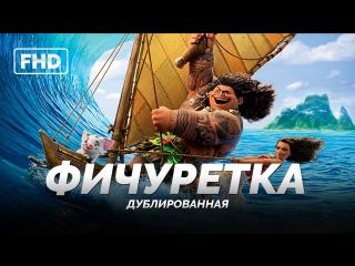 DUB | Фичуретка: О полинезийской культуре - «Моана / Moana» 2016