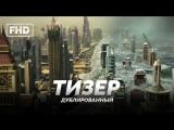 DUB | Тизер: «Геошторм» / Geostorm» 2017