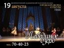 балет Лебединое озеро 19 августа ГДК