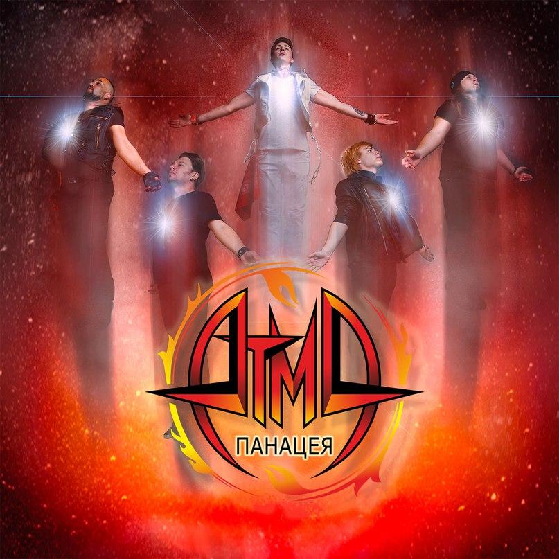 Новый альбом группы АТМА - Панацея (2017)