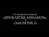 """Трейлер фильма """"Заклятие.Наши дни"""" на русском.📅-Дата выхода фильма РФ: 12 октября 2017 / Укр: 5 октября 2017"""