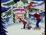Новогодние мультфильмы для детей - Мисс Новый год