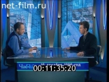 Час Пик Валерий Сюткин (16.12.1996)