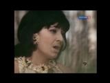 Дорогой длинною - Нани Брегвадзе 1969