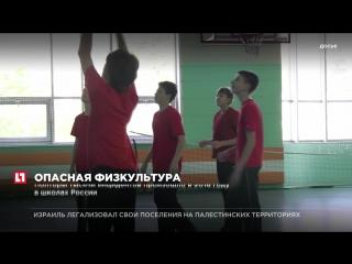 Госпрограмма защитит школьников от несчастных случаев на уроках физкультуры
