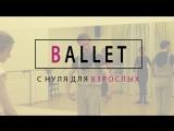 Ballet и растяжка для начинающих в Центре танца