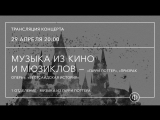 Трансляция концерта | Музыка из кино и мюзиклов. Часть 1