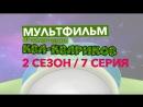 """Мультфильм """"Приключения Ква-Квариков"""". 7 серия 2 сезона - """"Спасатели"""""""