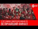 Ливерпуль 3-3 Милан. Стамбульский финал Лиги Чемпионов 2005 года.