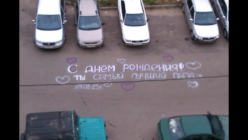ПАПОЧКЕ В ДЕНЬ РОЖДЕНИЯ!29.08.2017