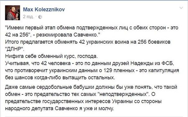 Начато досудебное расследование по факту боя, в котором Савченко попала в плен, - ГПУ - Цензор.НЕТ 4386