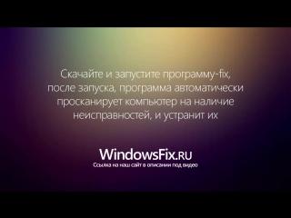 Что делать если при установке windows 7 выдает ошибку 0x8007000d