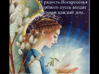 Г. Погорельская - С Воскресеньем Вербным!