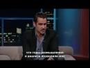 Tavis Smiley - Actor Colin Farrell | Интервью Колина Фаррелла с Тэвисом Смайли (русские субтитры)