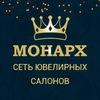 Ювелирный салон Монарх   Серпухов   Воскресенск