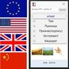 Приложение для изучения иностранных слов