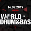 16.09 ► WORLD OF DRUM&BASS 2017 (МСК)