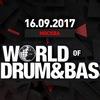16.09 ► WORLD OF DRUM&BASS 2017 (МСК)