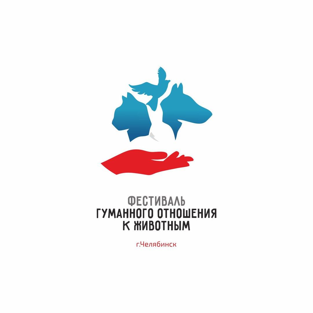 Афиша Челябинск Фестиваль гуманного отношения к животным