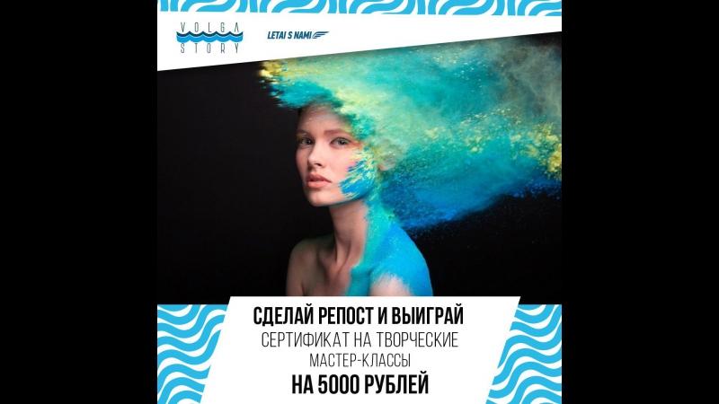 Определение победителя конкурса репостов от аэроклуба LETAI S NAMI Культурной платформы Volga Story