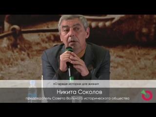 русское историческое общество никита соколов звании старшего