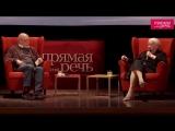 Татьяна Черниговская и Владимир Познер об искусстве