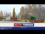✳ Вести Тимана. Сосногорск   12.10.2017