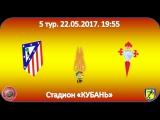 Чемпионат Испании 8х8. 5 тур. Атлетико - Юг Транс Сельта 01 тайм