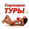 Фламинго-Тур   Горящие туры   Красноярск