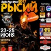 "23-25.06.17 VIII БАЙК-РОК-ФЕСТ""РЫСИЙ СЛЕД"" г.Реж"