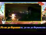 Уз ни уз берытскы таӵе ноку (Не повторяется такое никогда)