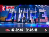 Любэ, Саратов 5 апреля 2017