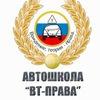 Автошкола и Мотошкола в Москве ВТ-Права
