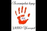 Фильм Волонтёрского корпуса ЗАТО Углегорск♥