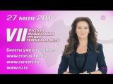 Елена Север приглашает на Премию RU.TV