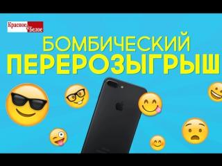 Перерозыгрыш iPhone 7 Plus