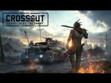 Стрим по Crossout мой первый взгляд крутая игра