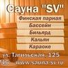 """Сауна """"SV"""" на Тагильской"""